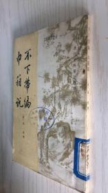 中华书局 清代史料笔记丛刊 不下带编 巾箱说 繁体竖排本 1982年一版一印