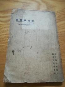 民国13年 东方杂志社【壬戌政变记】一册全(直奉战争记事、黎元洪复职记)