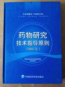 药物研究技术指导  (2005年)