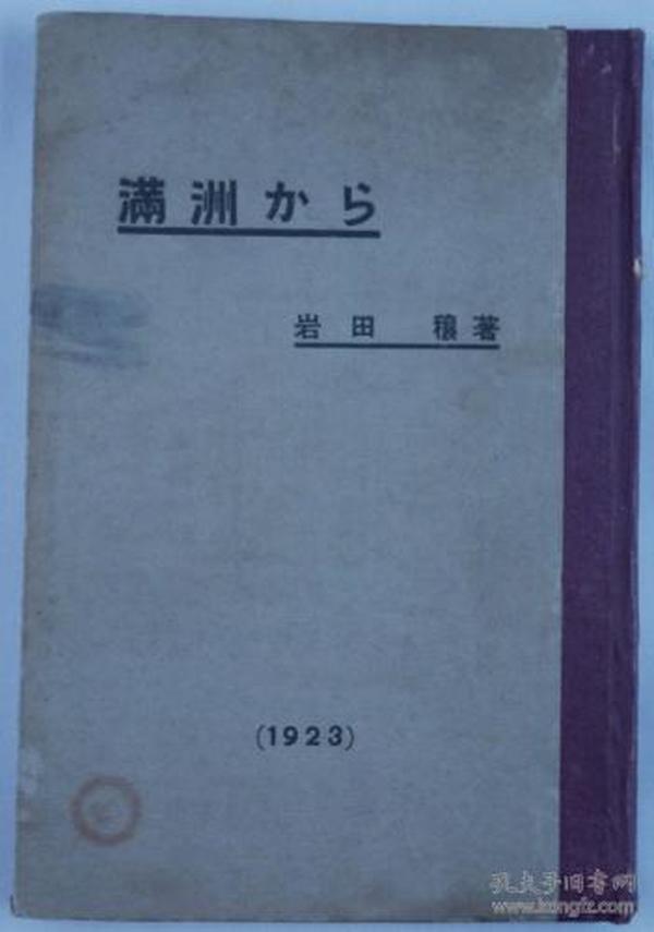 支那事変解决论、1939年版、日文、190页