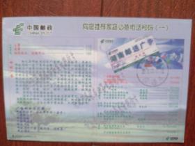 实寄邮资片,2003湖南新化邮戳、落地戳清晰,60分邮资明信片,新化家庭必备电话号码,单张