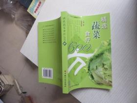 精选蔬菜食疗600方