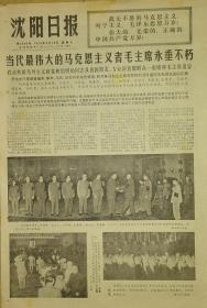 《沈阳日报》当代最伟大的马克思主义者毛主席永垂不朽1976年9月15日