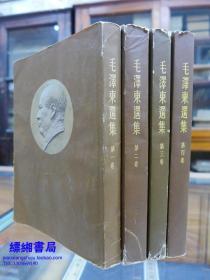 毛泽东选集 1-4卷(第一卷:1952年北京二版 上海四印,第二卷1952年北京二版 上海二印,第三卷1953年北京二版 上海二印,第四卷1960年北京一版 上海一印)