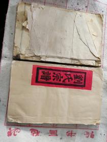皇清光绪(白仙刘氏族谱)