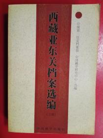 西藏亚东关档案选编(上册)