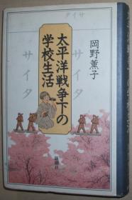 日文原版书 太平洋戦争下の学校生活 単行本 – 1990/4 冈野薫子  (著)