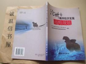 沧州市海洋经济发展战略规划
