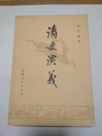 中国历代通俗演义《清史演义》下蔡东藩著