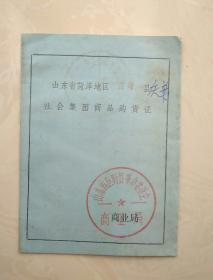 巨野县社会集团商品购货证