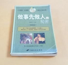 《小故事.大道理》新东方励志馆:做事先做人的秘密