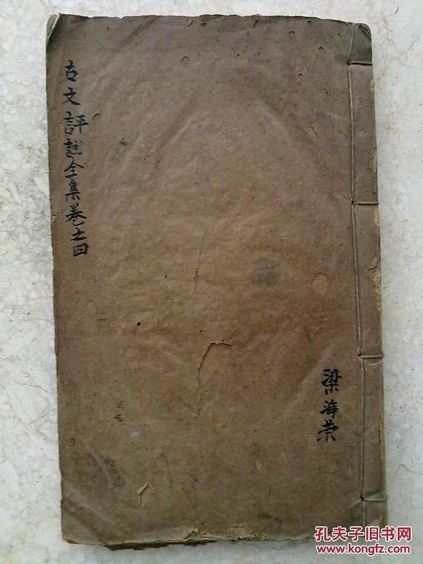 《古文评注全集》          卷四
