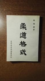 柔道格式(绝对低价,绝对好书,私藏品还好,自然旧    )