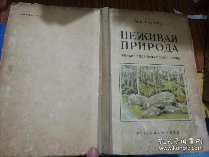 俄文原版【*生物自然界(小学四年级课本)】
