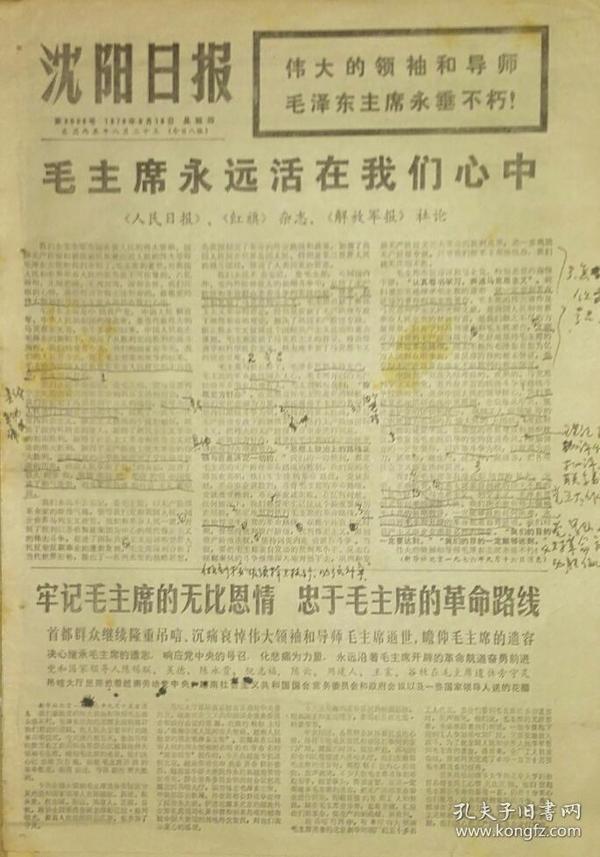 《沈阳日报》毛主席永远活在我们心中1976年9月16日