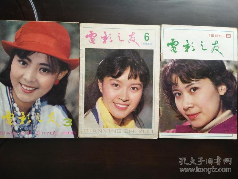 电影之友1985年第3、6、9期