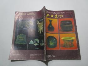 江西文物(1990年第4期)