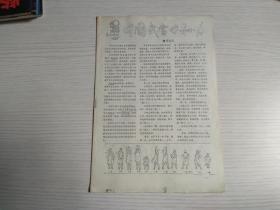 中国武当中和功(养生明指)+  武当中和功---初级系统静 功【合订一本 各4页】