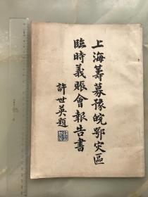 民国二十三年印制《上海等募豫皖鄂水灾临时义帐会报告书》16开大本!珍贵的历史资料!