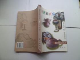 茶酒祛百病
