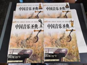 中国音乐圣典(全四册·含4CD)精装