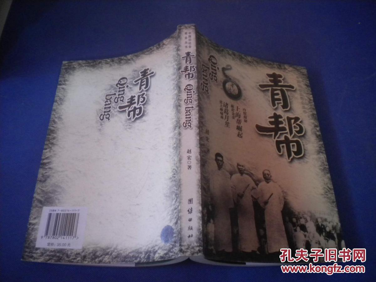 中国旧社会帮会丛书:青帮