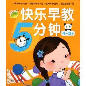 快乐早教5分钟2  4-5岁