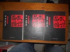 乱世枭雄(第1、2、4部):3本