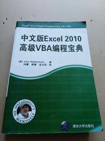 中文版Excel 2010高级VBA编程宝典