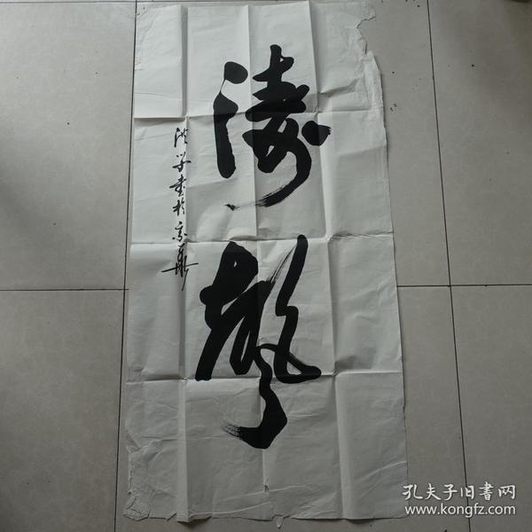 书法 作品 一幅 3平尺(货号 52)