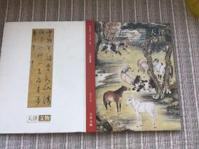 2014春季(春季文物)专场.中国书画