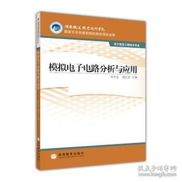 正版图书 模拟电子电路分析与应用 9787040256154 高等教育