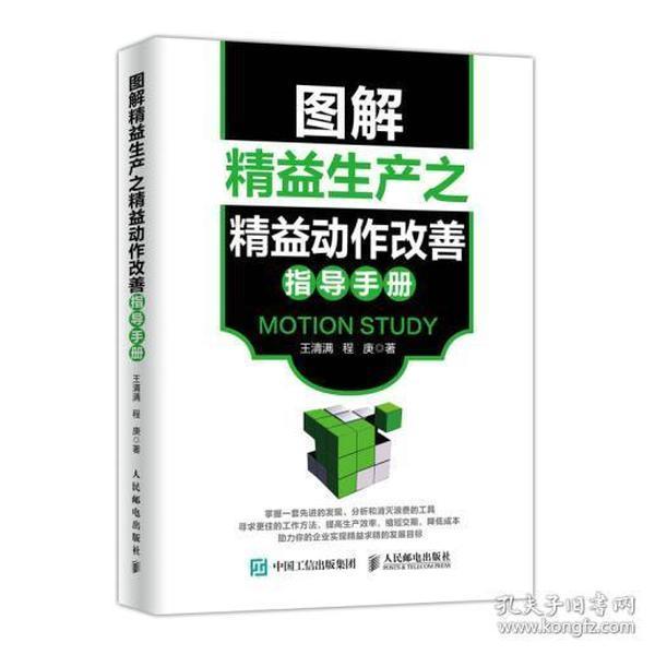 正版图书 图解精益生产之精益动作改善指导手册 9787115474360 人