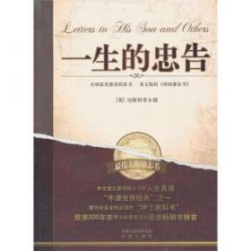 正版图书 的励志书:一生的忠告 /凤凰/9787807299219
