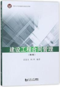 9787560877686/ 建设工程合同管理/ 高显义,柯华