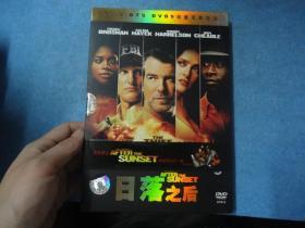 DVD-日落之后