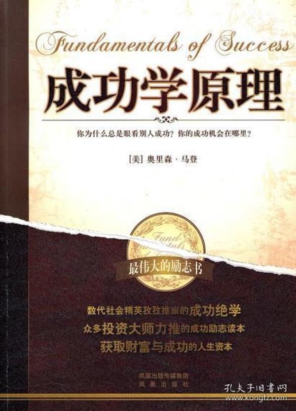 正版图书 的励志书:成功学原理 /凤凰/9787807299233