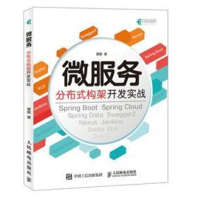 正版图书 微服务分布式构架开发实战 9787115475589 人民邮电