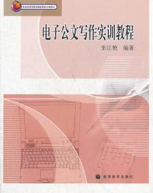 正版图书 电子公文写作实训教程 9787040250343 高等教育