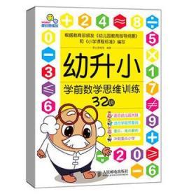 正版图书 幼升小学前数学思维训练32讲 9787115351289 人民邮电