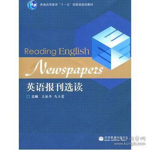 正版图书 英语报刊选读 9787040250190 高等教育