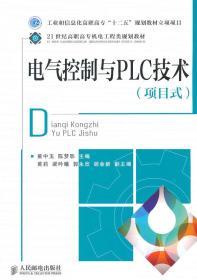 正版图书 电气控制与PLC技术 9787115259561 人民邮电