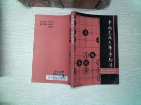 中国象棋大师争雄谱