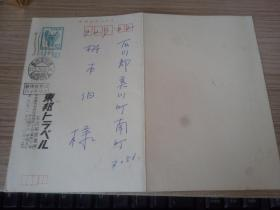 74年日本旅行社寄出的折叠实寄明信片一张