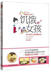 正版图书 饥饿女孩:200卡路里  150张食谱 /古吴轩/978780733598