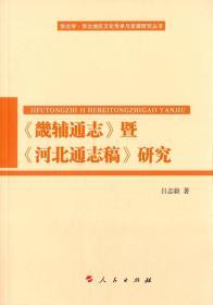 正版图书 《畿辅通志》暨《河北通志稿》 /人民/9787010141367