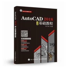 正版图书 AutoCAD 2018中文版基础教程 9787115476906 人民邮电