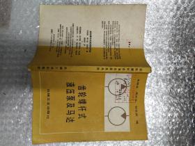齿轮螺杆式液压泵及马达