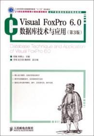 正版图书 Visual FoxPro 6.0数据库技术与应用-(第3版) 978711535