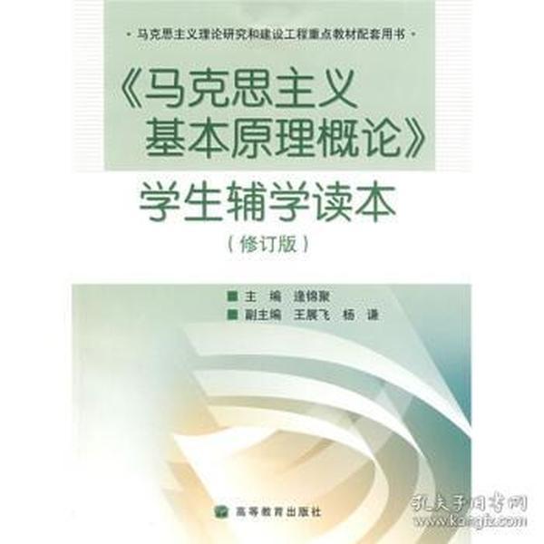 正版图书 《马克思主义基本原理概论》学生辅学读本 978704024512